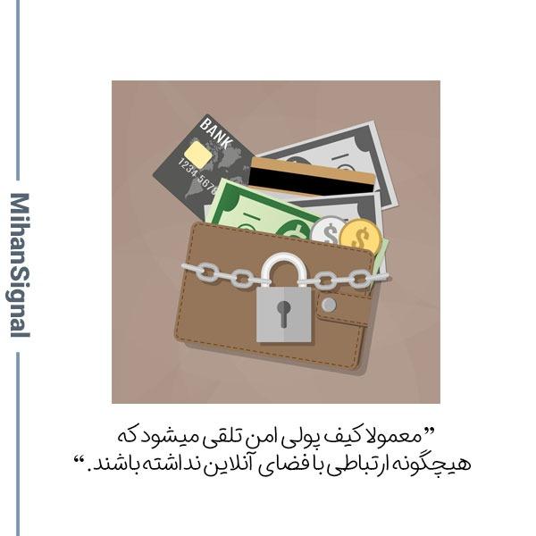 هیچکس نمیتواند امن ترین کیف پول بتیکوین را با قطعیت معرفی کند.