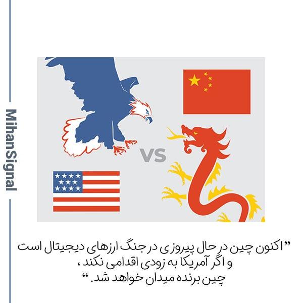 آیا چین برنده جنگ خواهد بود؟