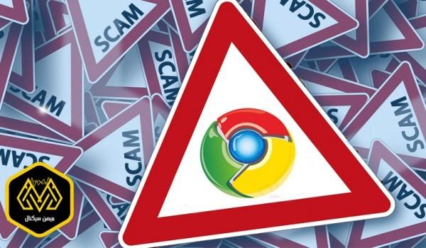 حذف 47 افزونه ی کلاهبرداری از کیف پول ها در گوگل کروم