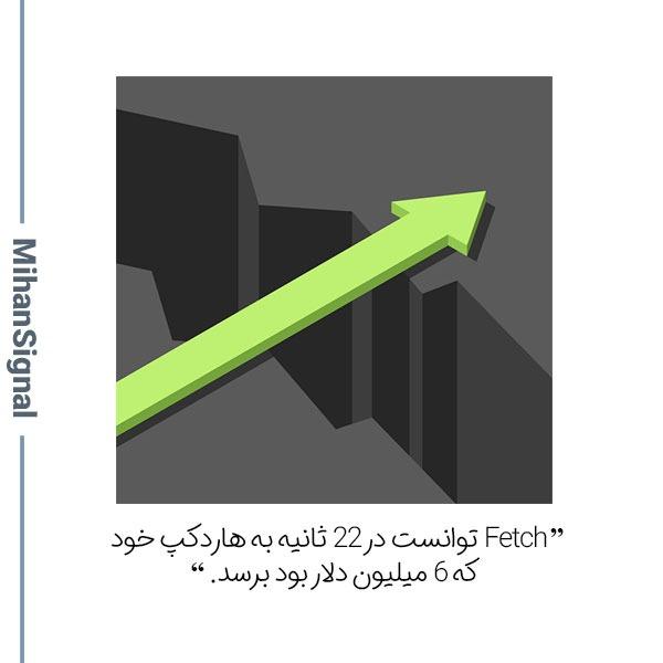 دومین IEO ای که در این پلتفرم برگزار شد پروژهای به نام Fetch بود.