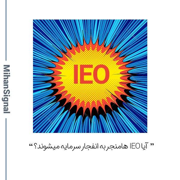 آیا IEO ها مورد اقبال قرار میگیرند؟