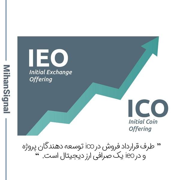 یک تفاوت مهم ieo و ico