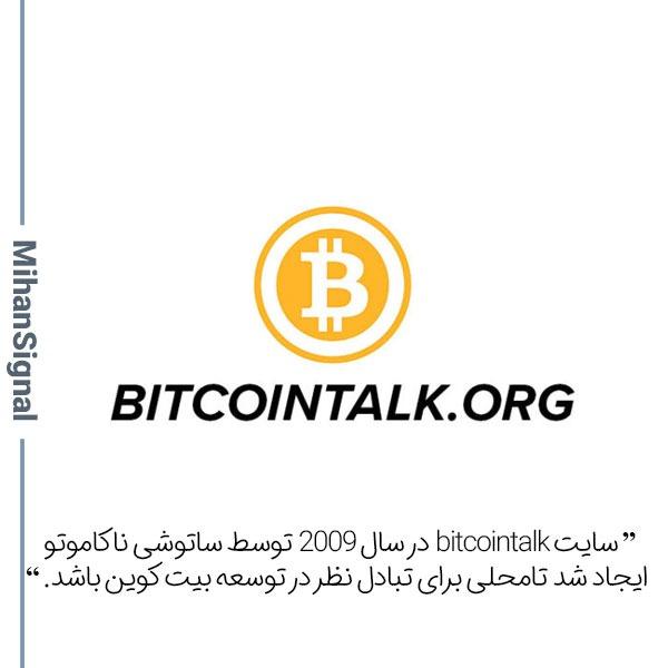 انجمن بیت کوین تاک در 2009 تاسیس شد