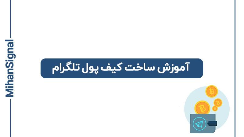 آموزش ساخت کیف پول تلگرام و دریافت رمزارزهای رایگان