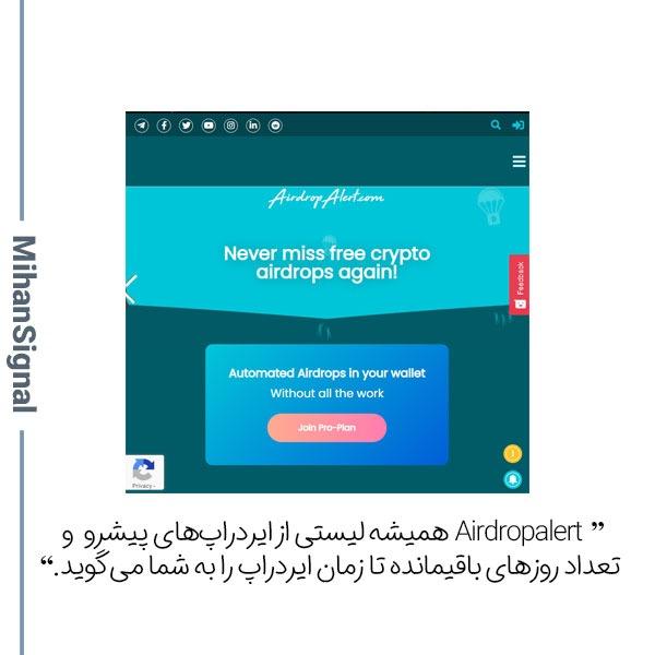 شما با ورود به این سایت و فعال کردن نوتیفیکیشن آن میتوانید از جدید ترین ایردراپ ها با خبر شوید