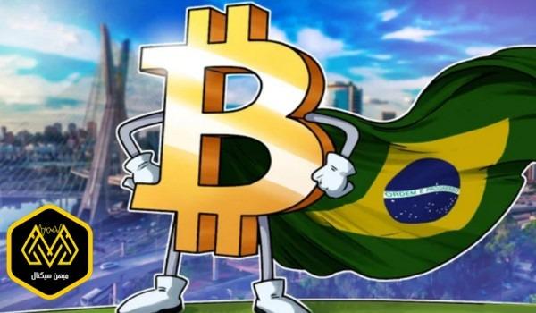 برزیل منبع جدید تقاضا برای بیت کوین