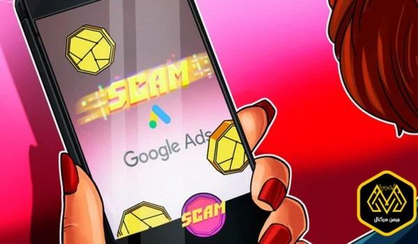 تبلیغات گوگل و ادامه کلاهبرداری های رمزارزی