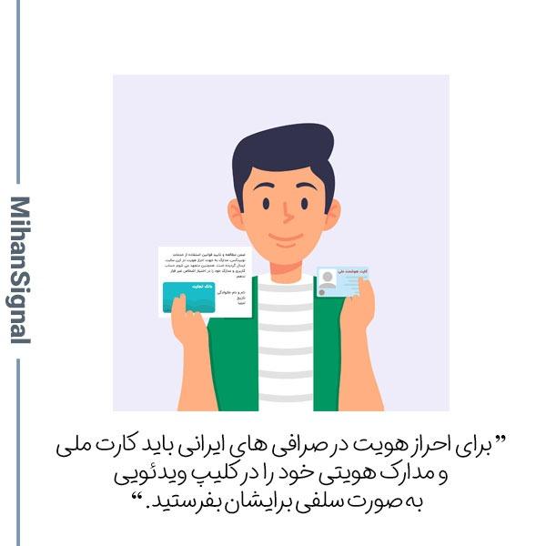 احراز هویت در صرافی های ایرانی فقط با کارت ملی و شناسنامه امکان پذیر است.