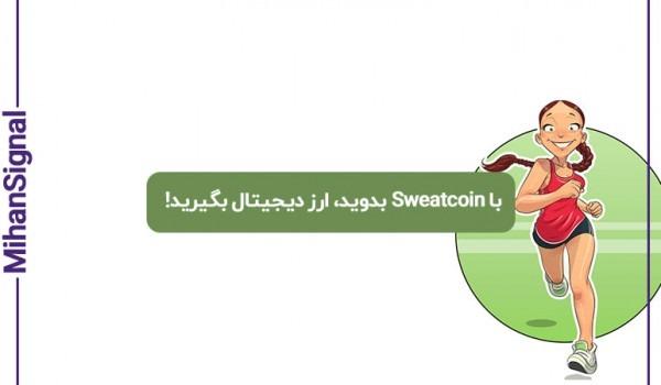 Sweatcoin d یک اپلیکیشن دریافت بیت کوین