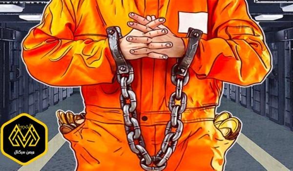 محکومیت یک بنیانگذار رمزارز به 7 سال حبس به علت کلاهبرداری 25 میلیون دلاری