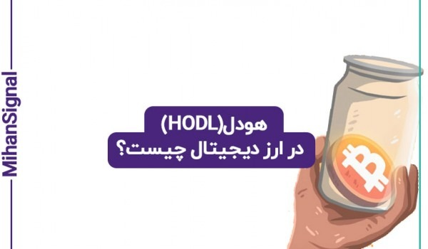 هودل چیست؟