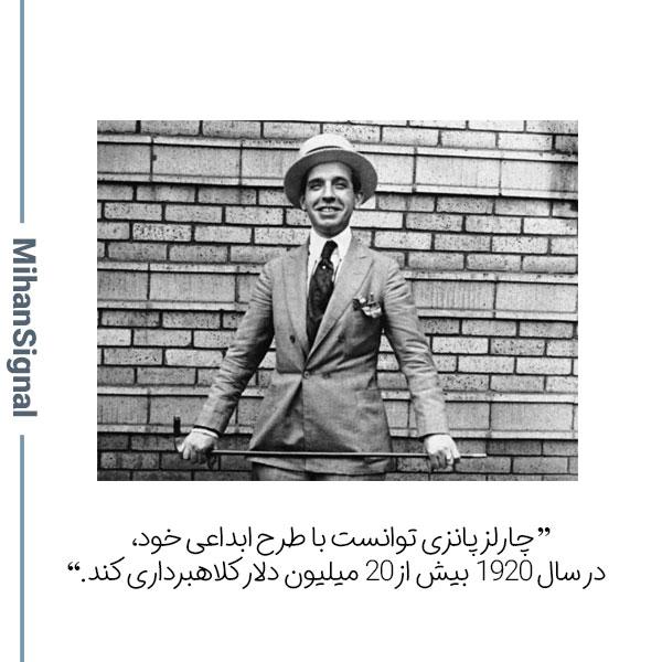 به نظر شما اگر پانزی در ایران متولد میشد چند میلیون ریال کلاهبرداری میکرد؟