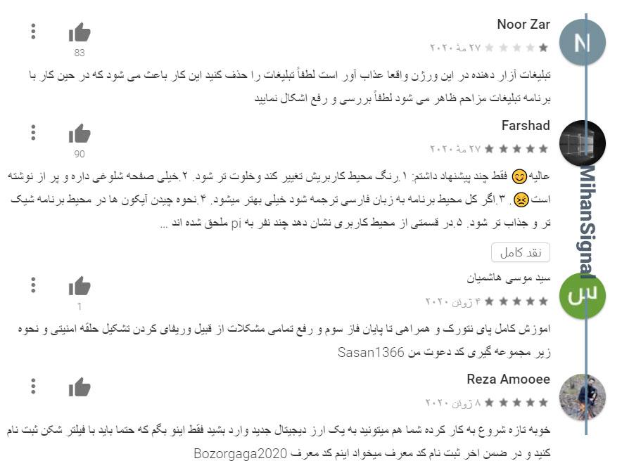 اگر کامنت های این اپلیکیشن را بخوانید متوجه سیل عظیمی از ایرانیان گرفتار در این شبکه خواهید شد.