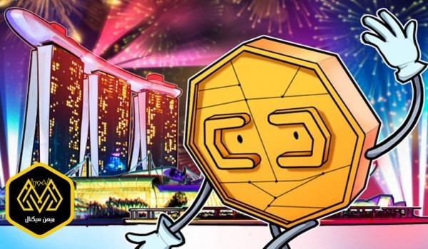 سنگاپور به دنبال ارز دیجیتال بانک مرکزی با همکاری چین