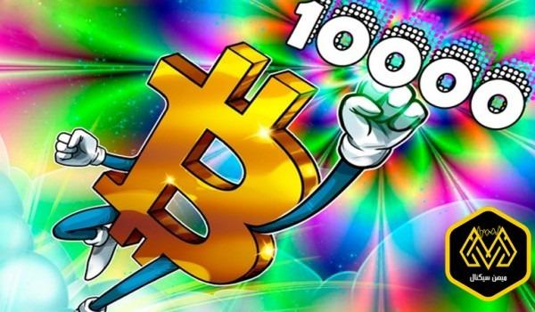 چرا قیمت بیت کوین به 10200 دلار رسید
