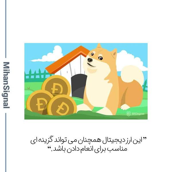 با وجود این ارز دیجیتال بازار خیریه و کمک ها هم متحول شد.
