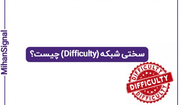سختی شبکه (Difficulty) چیست؟