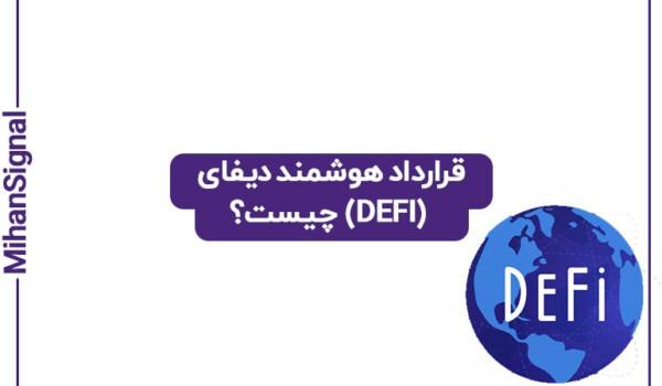 قرارداد هوشمند دیفای (DEFI) چیست؟