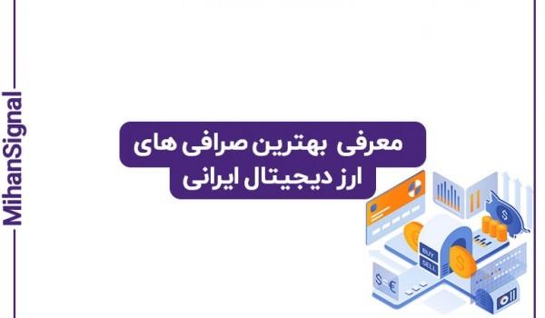 معرفی بهترین صرافی های ارز دیجیتال ایرانی