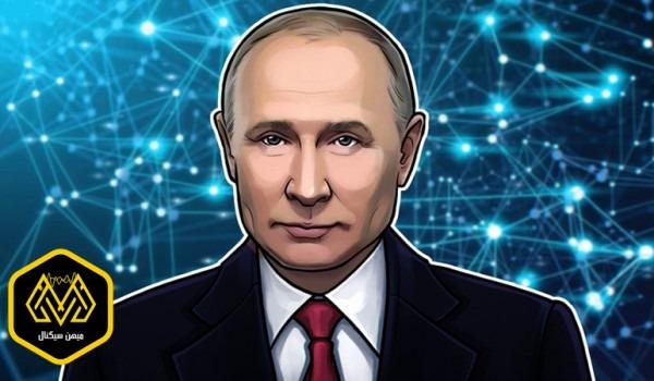 امضای قانون ارز دیجیتال توسط پوتین
