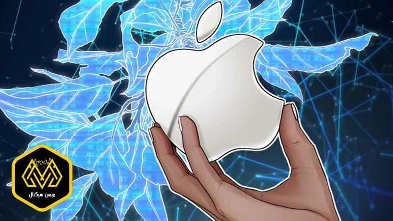 ممنوعیت انجام تراکنش های ارز دیجیتال در گوشی های اپل