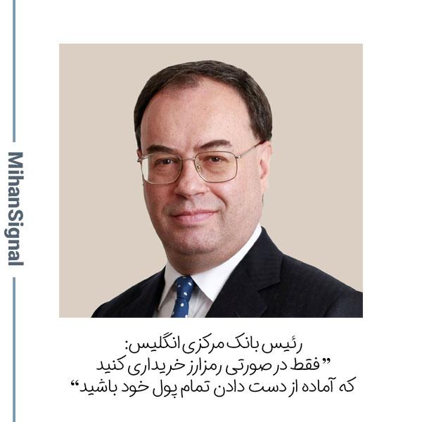 اندرو بیلی، رئیس بانک مرکزی انگلیس اظهار داشت: «فقط در صورتی رمزارز خریداری کنید که آماده از دست دادن تمام پول خود باشید.»