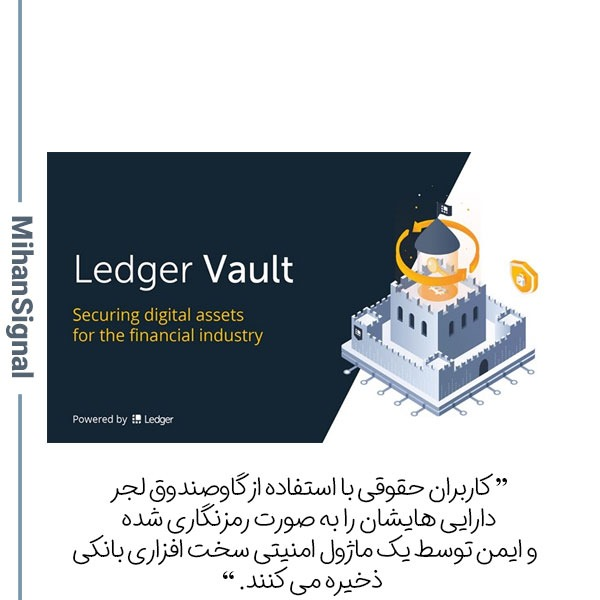 کاربران حقوقی با استفاده از گاوصندوق لجر دارایی هایشان را به صورت رمزنگاری شده و ایمن توسط یک ماژول امنیتی سخت افزاری بانکی ذخیره می کنند.