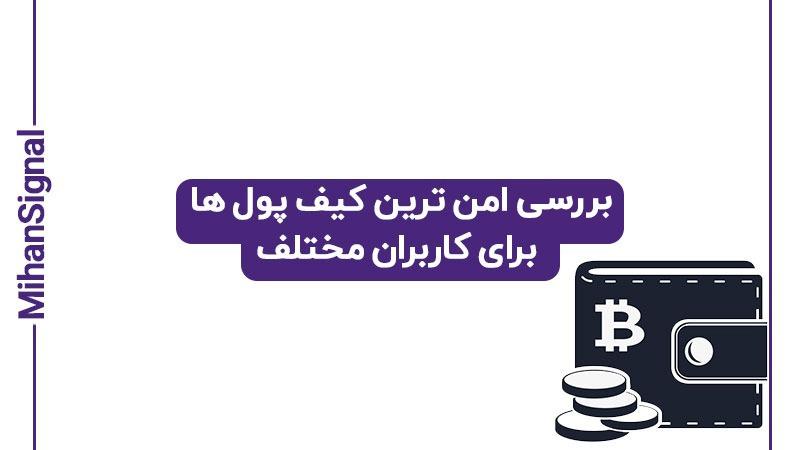 امن ترین کیف پول ها برای کاربران مختلف