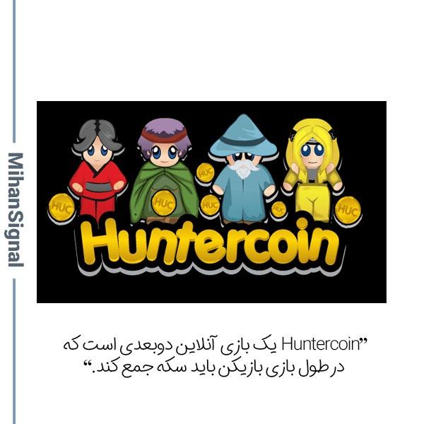 Huntercoin یک بازی آنلاین دوبعدی است که در طول بازی بازیکن باید سکه جمع کند.