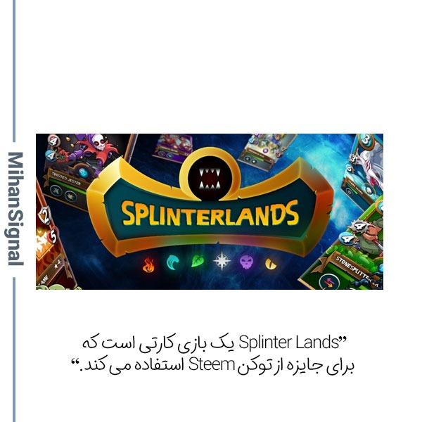 Splinter Lands یک بازی کارتی است که برای جایزه از توکن Steem استفاده می کند.