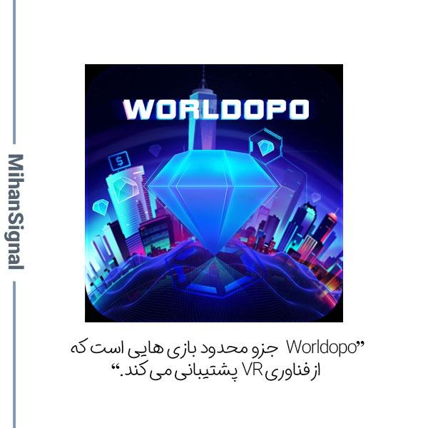 Worldopo جزو محدود بازی هایی است که از فناوری VR پشتیبانی می کند.