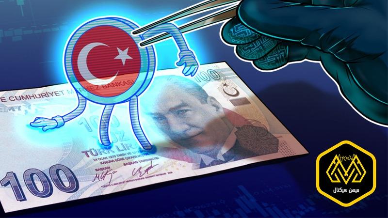 برنامه ریزی ترکیه برای آزمایش ارز دیجیتال بانک مرکزی خود