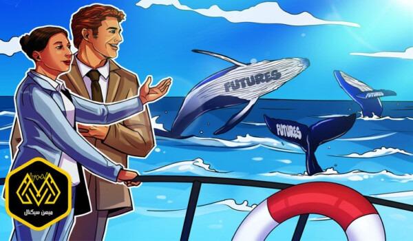 امکان انجام معاملات فیوچرز بیت کوین بدون تاریخ انقضا