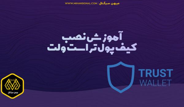 معرفی و آموزش نصب کیف پول تراست والت (Trust wallet)