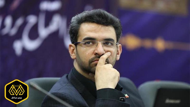 آذری جهرمی:«بانک مرکزی کمکم باید رمزارزها را به رسمیت بشناسد»