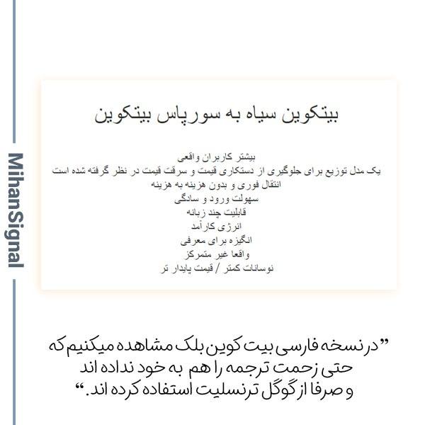 در نسخه فارسی بیت کوین بلک مشاهده میکنیم که حتی زحمت ترجمه را هم به خود نداده اند و صرفا از گوگل ترنسلیت استفاده کرده اند
