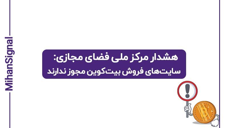 هشدار مرکز ملی فضای مجازی: سایتهای فروش بیتکوین مجوز ندارند