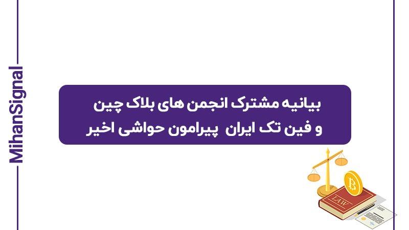 بیانیه مشترک انجمن های بلاک چین و فین تک ایران پیرامون حواشی اخیر