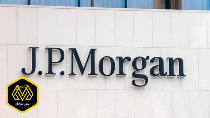 ارئه خدمات صندوق سرمایه گذاری بیت کوین در جی پی مورگان