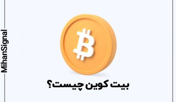 بیت کوین(bitcoin) چیست؟