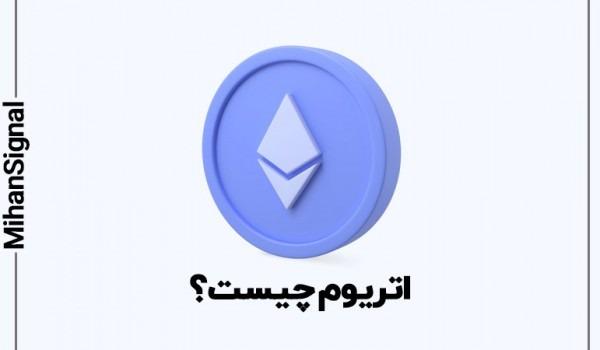 اتریوم (Ethereum) چیست؟