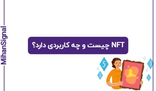 NFT چیست و چه کاربردی دارد؟