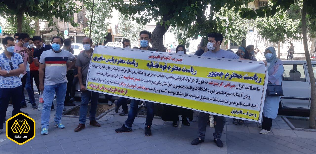 صبح امروز (17 خرداد 1400) عده ای از کاربران سابق این صرافی مقابل دادسرای جرائم اقتصادی تجمع کردند.