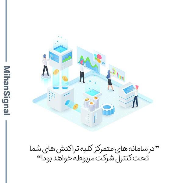 در سامانه های متمرکز کلیه تراکنش های شما تحت کنترل شرکت مربوطه خواهد بود!