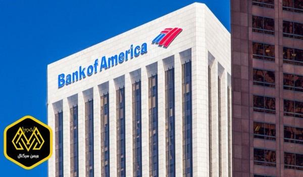 ارائه خدمات فیوچرز بیت کوین در بانک آمریکا