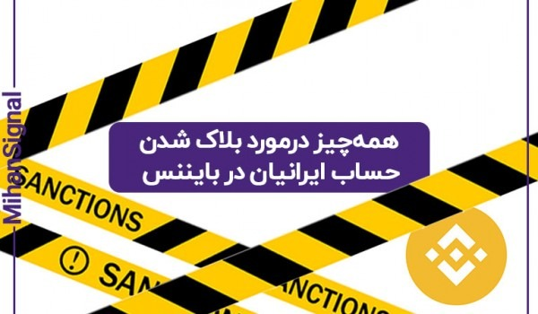 همهچیز درمورد بلاک شدن حساب ایرانیان در بایننس + ویدئو