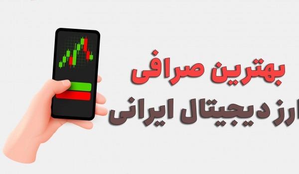 معرفی و مقایسه بهترین صرافیهای ارزدیجیتال ایرانی