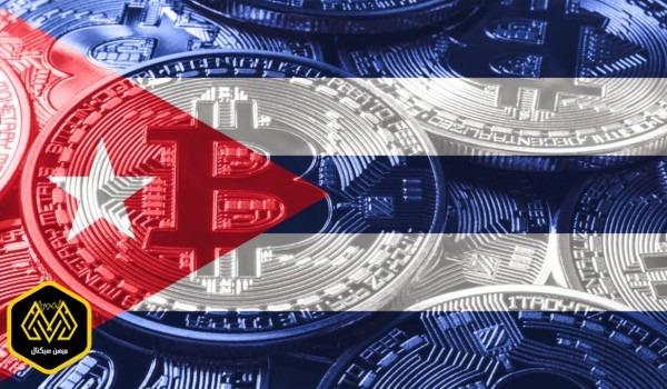 تلاش کوبا برای استفاده از ارزهای دیجیتال