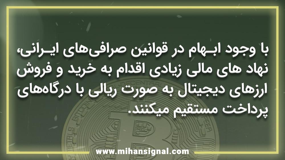 صرافی های ایرانی به سرعت در حال گسترش هستند و شناخت معتبر ترینشان بسیار سخت است.