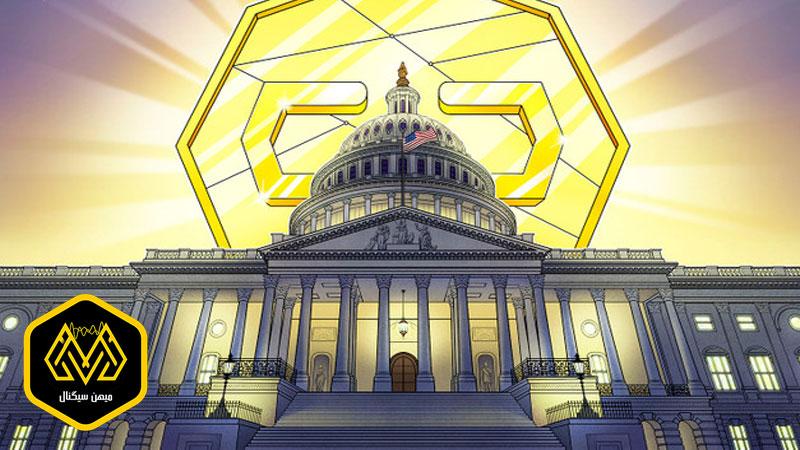 قبول تغییرات جزئی در طرح پیشنهادی مالیات رمزارزها توسط کاخ سفید